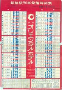 昭和44年10月01日時刻表