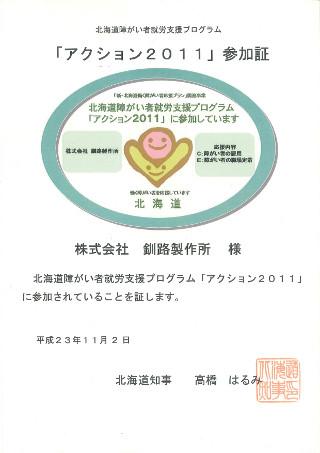 アクション2011参加証