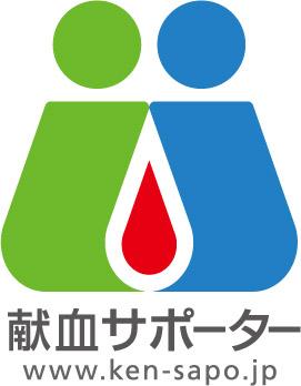 献血サポーターマーク