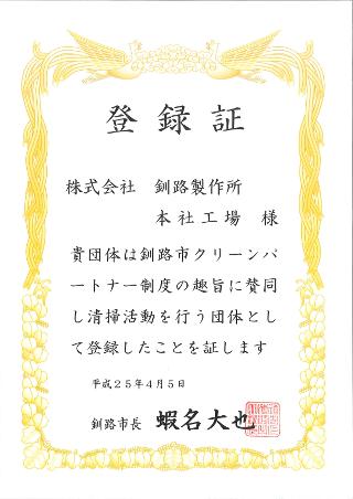 「釧路市クリーンパートナー制度」登録証