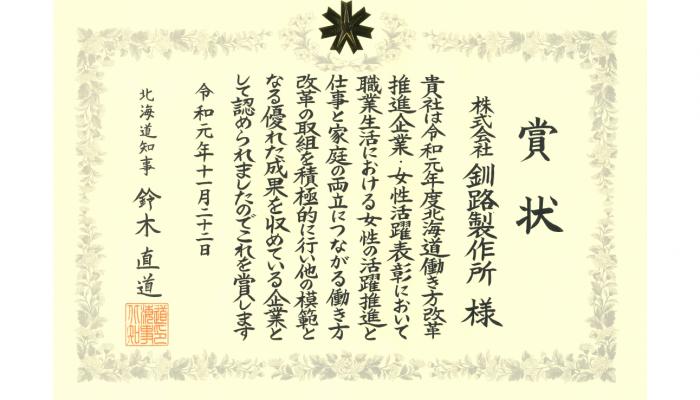 20191125_syouzyou3