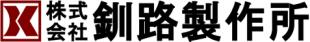 株式会社 釧路製作所